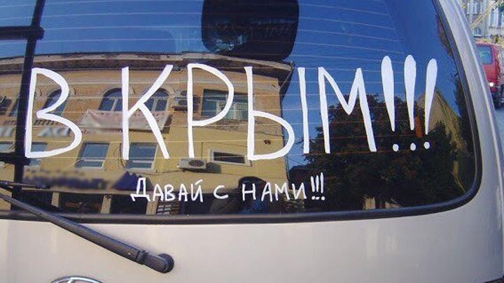 Популярность Крыма