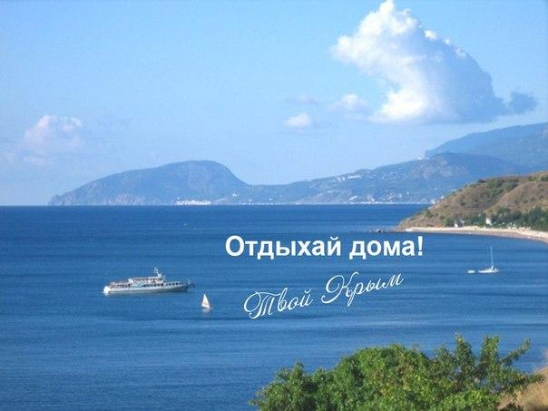 Причины отдыхать в Крыму